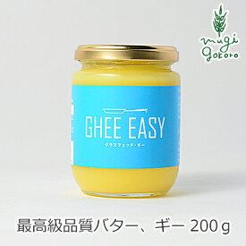 GHEE EASY ギー・イージー 200g 食用バター 購入金額別特典あり オーガニック 無添加 正規品 ギー バター 食品 調味料 油