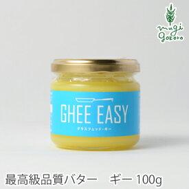 バター オーガニック GHEE EASY ギー・イージー 100g 食用 購入金額別特典あり 無添加 正規品 ギー バター 食品 調味料 油