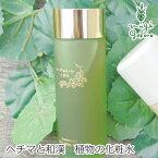ハーティハート化粧水