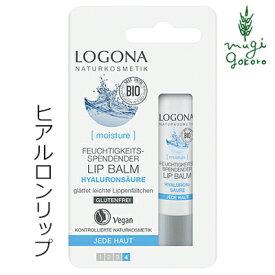 ロゴナ(LOGONA) ディープモイスチャー リップクリーム <ヒアルロン> 4.5g 購入金額別特典あり 正規品 無添加 オーガニック リップケア スティックタイプ スティック 天然 ナチュラル ノンケミカル 自然