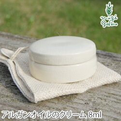 【ナイアード】アルガンクリーム8ml(保湿クリーム)