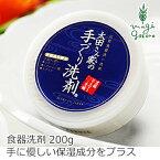 【京都はんなり本舗】太田さん家の手作り洗剤保湿成分配合200g(食器洗い洗剤)