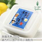 【京都はんなり本舗】太田さん家の手づくり洗剤レモン油配合700gサイズ(食器洗い洗剤)