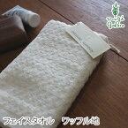 【オーガニックガーデン】【organicgarden】フェイスタオルワッフル地生成(フェイスタオル)