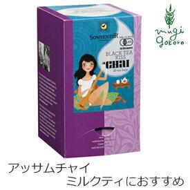 ゾネントア sonnentor チャイシリーズ アッサムチャイ 1.8g X 20袋 ハーブティー 購入金額別特典あり 正規品 オーガニック 無添加 無農薬 有機 チャイ 天然 ナチュラル ノンケミカル 自然 紅茶