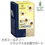 【ゾネントア】【sonnentor】【バラエティーラインナップ】カモミールティー1.8gX18袋(ハーブティー)