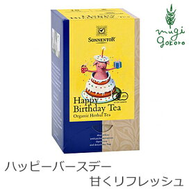 ゾネントア sonnentor バラエティーラインナップ ハッピーバースデー 27g(1.5gx18袋) ハーブティー 購入金額別特典あり 正規品 オーガニック 無添加 誕生日プレゼント ブラックベリー 無農薬 有機 紅茶