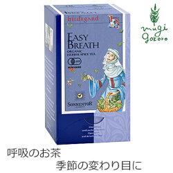 【ゾネントア】【sonnentor】【ヒルデガルトのお茶】呼吸のお茶1.5g×18袋(ハーブティー)