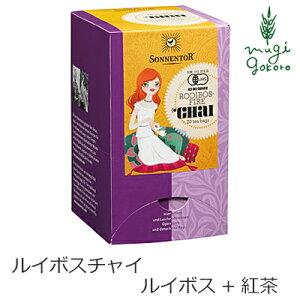 ゾネントア sonnentor チャイシリーズ ルイボスチャイ 1.8g X 20袋 ハーブティー 購入金額別特典あり 正規品 オーガニック 無添加 無農薬 有機 チャイ ルイボスティー 紅茶 自然 ナチュラル