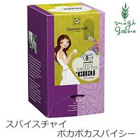 ゾネントア sonnentor チャイシリーズ スパイスチャイ 1.8g X 20袋 ハーブティー 購入金額別特典あり 正規品 オーガニック 無添加 無農薬 有機 チャイ 天然 ナチュラル ノンケミカル 自然 紅茶
