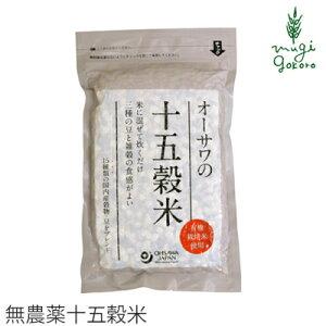 穀米 無添加 オーサワジャパン オーサワの十五穀米 300g 購入金額別特典あり 正規品 国内産 オーガニック 無農薬 有機 ナチュラル 天然