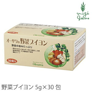 ブイヨン 無添加 オーサワジャパン オーサワの野菜ブイヨン 150g(5g×30包) 野菜 購入金額別特典あり 正規品 オーガニック 無農薬 有機 ナチュラル 天然 だし