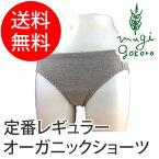 【オーガニックガーデン】【organicgarden】レギュラーショーツ(M/L)生成/ブラウン/ピンク/グレー/(ショーツ)