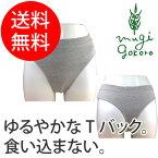 【オーガニックガーデン】【organicgarden】Tバックショーツ(M/L)生成/ブラウン/ピンク/グレー/(ショーツ)