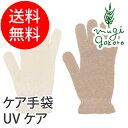 オーガニックガーデン organic garden ケア手袋 【手袋】 【購入金額別特典あり】 【オーガニック】 【無添加】 【送…
