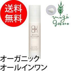 【QUON(クオン)】ビューティーアクチュアライザー50ml(化粧水・乳液・美容液オールインワンセラム)