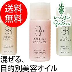 【QUON(クオン)】バイタルエッセンス/エターナルエッセンス/インデプスエッセンス20ml(美容オイル)