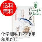 【スカイフード】四季彩々和風だし6g×32袋(調味料)