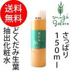 【友絵工房】花れんどくだみ化粧水さっぱりタイプ150ml(化粧水)