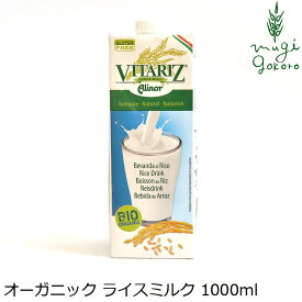 有機植物性ミルク ビタリッツ オーガニック ライスミルク 1000ml 購入金額別特典あり 正規品 無添加 オーガニック 無農薬 有機 ナチュラル 天然 化学調味料 食品添加物 不使用 米 プロテイン