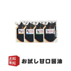 【メール便送料無料】甘口醤油 ( あまくち醤油 ) 4点セットコミコミ価格のお試しパック四国( 愛媛 )、九州( 鹿児島 熊本 )地方で愛されるご当地の味( 甘口しょうゆ あまくちしょうゆ)
