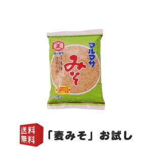 【新規購入者限定】メール便送料コミコミ390円 麦みそ 減塩 無添加 国産原料100%使用 300g 麦味噌 味噌 みそ