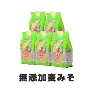 味噌蔵から即納!無添加 愛媛の麦みそ まとめ買いで割引1kg×5個お届け国産原料100%無添加 味噌 ( 無添加みそ ) 麦みそ(麦味噌)で味噌汁(みそ汁)をお試し下さい。愛媛のご当地 みそ を
