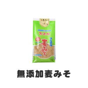 即納!無添加の麦みそ(麦味噌)500g国産原料100%の生味噌をお届け愛媛のご当地グルメをお取り寄せ!自然食品(自然派食品 自然食)の無添加みそ( 無添加みそ )で味噌汁(みそ汁)。