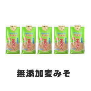 即納!無添加 愛媛の麦みそ まとめ買いで割引500g×5個お届け国産原料100% 無添加 の麦 みそ(麦 味噌 )で味噌汁(みそ汁)をお試し下さい。愛媛のご当地 みそ をお取り寄せ!