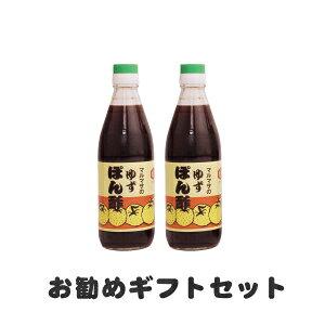 【送料込】ゆずぽん酢(360ml)×2本セット