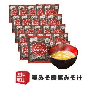 送料無料 麦味噌 ( 麦みそ )の フリーズドライ 味噌汁( 即席味噌汁 ) 34食入 備蓄品 にお奨め ( 備蓄食料 備蓄食 備蓄 食品 保存食 )