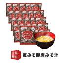 送料無料 麦味噌 ( 麦みそ )の フリーズドライ 味噌汁( 即席味噌汁 ) 34食入 備蓄品 にお奨め ( 備蓄食料 備蓄食 備蓄 食品 保存食…