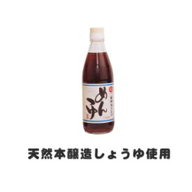 めんつゆ (麺つゆ)360ml(2倍濃縮)