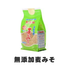 即納!無添加の麦みそ800g国産原料100%の生味噌をお届け愛媛のご当地グルメをお取り寄せ!自然食品(自然派食品 自然食)の麦みそ(麦味噌)で味噌汁(みそ汁)。