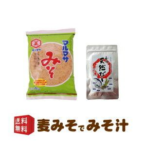 【新規購入者限定】メール便発送麦みそ 無添加 減塩 国産原料100%使用味噌300gとだし2包セット
