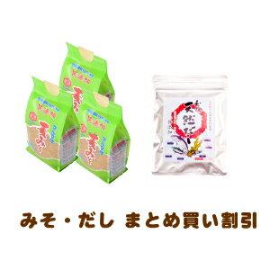 麦みそ 無添加 減塩 国産原料100%使用1kg3個とだし20包セット