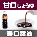 甘口醤油 ( あまくち醤油 ) のマルマサ 濃口しょうゆ( 濃口醤油 ) 1リットル 四国( 愛媛 )、九州( 鹿児島 熊本 )地方で愛されるご当地…
