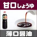 甘口醤油 ( あまくち醤油 ) のマルマサ 薄口しょうゆ( 薄口醤油 ) 1リットル 四国( 愛媛 )、九州( 鹿児島 熊本 )地方で愛されるご当地…