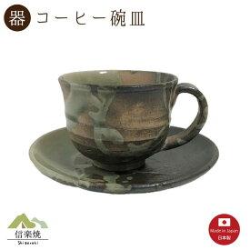 【陶器】古信楽 コーヒー碗皿(3-3289)カップ&ソーサー モダン 陶器 おしゃれ 信楽焼【日本製】