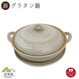 【陶器土鍋】白樺グラタン鍋 モダン 茶 陶器 おしゃれ 信楽焼 【日本製】