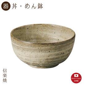 【陶器】灰刷毛 どんぶり(3-3475)丼・めん鉢 モダン 陶器 おしゃれ 信楽焼【日本製】