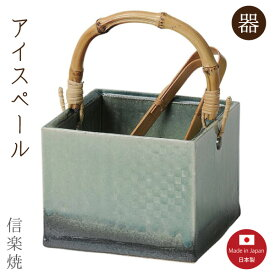 【氷入れ陶器】モザイク アイスペール(トング付) おしゃれ モダン 信楽焼 【日本製】