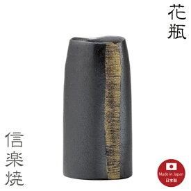 【陶器花瓶】金帯黒 花瓶 花器 花入 モダン 青 陶器 おしゃれ 生け花 信楽焼 【日本製】
