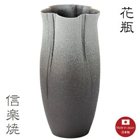 【陶器花瓶】残雪花型 花瓶 花器 花入 モダン 陶器 おしゃれ 生け花 信楽焼 【日本製】