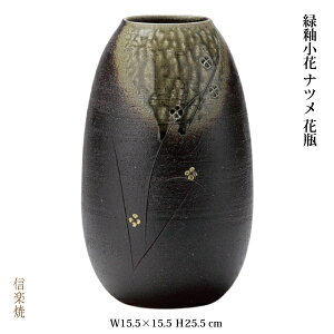 【陶器花瓶】緑釉小花ナツメ花瓶花器花入モダン陶器おしゃれ生け花信楽焼【日本製】