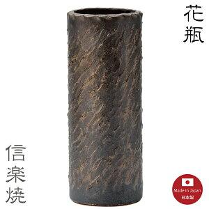 【陶器花瓶】金彩筒花瓶花器花入モダン陶器おしゃれ生け花信楽焼【日本製】