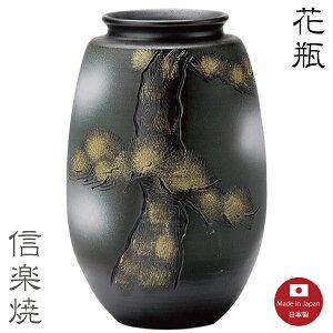 【陶器花瓶】老松なつめ花瓶花器花入モダン陶器おしゃれ生け花信楽焼【日本製】