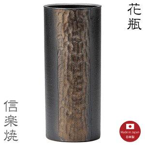 【陶器花瓶】金彫ライン黒花瓶花器花入モダン陶器おしゃれ生け花信楽焼【日本製】