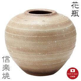 【送料無料】砂泥風紋 花瓶 花器 花入 モダン 陶器 おしゃれ 生け花 信楽焼 【日本製】