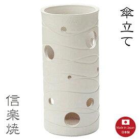 【送料無料】白釉ウェーブ 傘立て 白 ホワイト 陶器 おしゃれ スリム 信楽焼 【日本製】